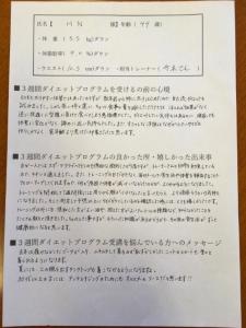 KN様お客様の声 2017-02-27 14_Fotor